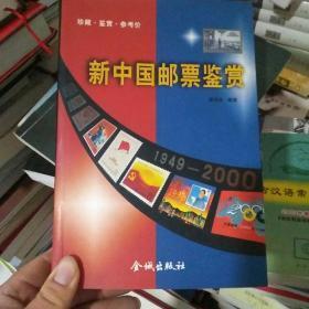 新中国邮票鉴赏:珍藏·评价·鉴赏