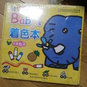 Baby's着色本(启发篇)