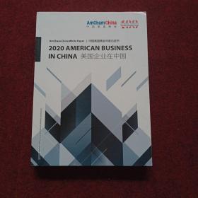2020 美国企业在中国
