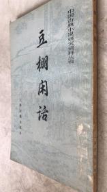豆棚闲话  中国古典小说研究资料丛书
