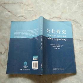 公共外交:舆论时代的外交战略的新描述