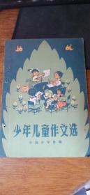少年儿童作文选1982年1版1印(附有精美插图美术封面)有钉眼自然界