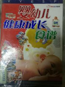 婴幼儿健康成长食谱