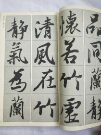 集字字帖在线·标准书法集字:中堂联