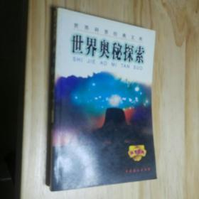世界科普经典文库:三字经·百家姓(精品绘画彩版注音)
