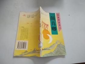 中华历史名人:颜真卿
