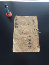 民国石印本,湘乡罗泽南《小学韵语》一册