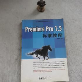 Premiere Pro1.5标准教程