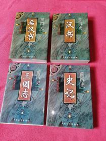 前四史:史记、汉书、后汉书、三国志 (全四册)