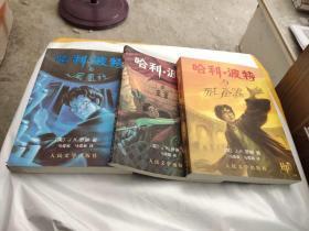 哈利·波特与死亡圣器.哈利·波特与死亡.哈利·波特与凤凰社(3本合售)