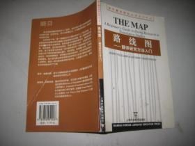 路线图:翻译研究方法入门
