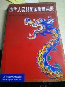中华人民共和国邮票目录  邮票卷  新世纪版