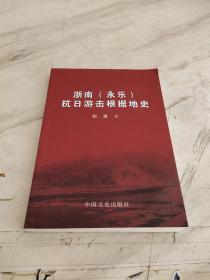 浙南(永乐)抗日游击根据地史