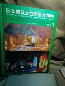 日本建筑及空间设计精粹 :VOl.3 (大型国际商展及橱窗展示设计篇)