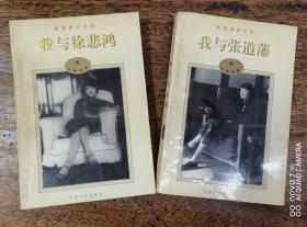 蒋碧薇回忆录 我与徐悲鸿
