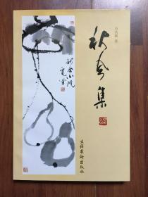 保真~冯其庸毛笔签名赠本《秋风集》