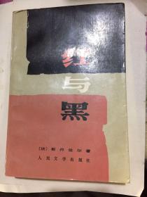 红与黑(插图版)人民文学出版社