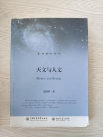 天文与人文