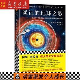 遥远的地球之歌 (英)阿瑟 · 克拉克著 外国文学经典科幻小说系列 科幻三巨头之一太空漫游作者作品 读客出品 正版书籍