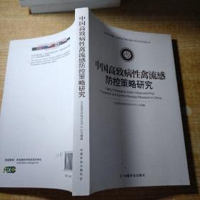中国高致病性禽流感防控策略研究