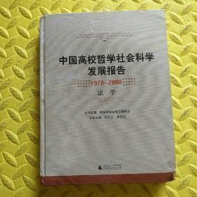 中国高校哲学社会科学发展报告(1978-2008):法学