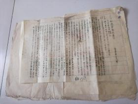 49年《华中邮政管理局通令!会字第三十八号》品佳如图三张8开一张16开
