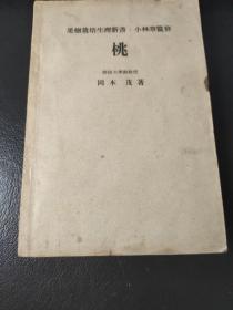 桃(果树栽培生理新书)