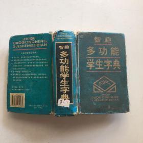 智趣多功能学生字典