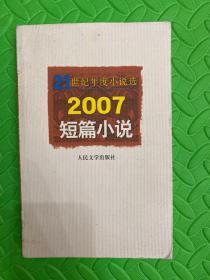 2007短篇小说