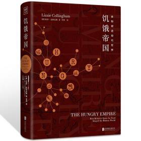 饥饿帝国:食物塑造现代世界