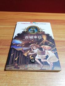 神奇树屋:古城末日(中英双语典藏版)