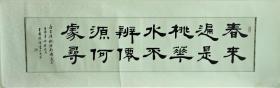 王卫明  隶书《桃花源行句》 王念堂先生之子、王明明先生之弟,曾为最年轻的会员出席中国书法家协会第一次代表大会(23岁)