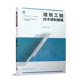 全新正版图书 建筑工程概论   褚俊英  中国建筑工业出版社  9787112238491 胖子书吧