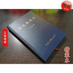 吕氏胎息学系列:《吕氏胎息法》吕宝国 著 精装本