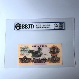 全新票样BBJD评级币第三套人民币炼钢工人5元古钱币十品收藏