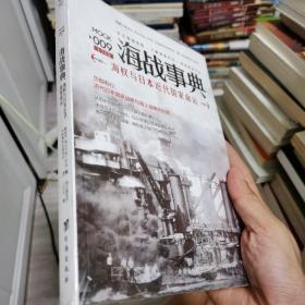 海战事典009:海权与日本近代国家命运