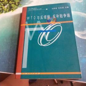 WTO与反倾销反补贴争端——WTO案例丛书