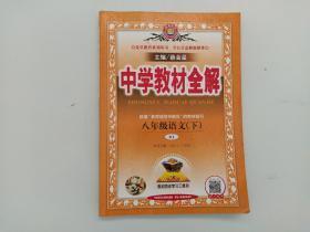 中学生教材全解语文八年级下册(人教版)