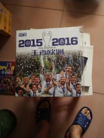 足球周刊2015-2016王者欧洲