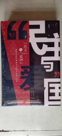 """""""民主""""与""""爱国"""":战后日本的民族主义与公共性(毛边本)"""