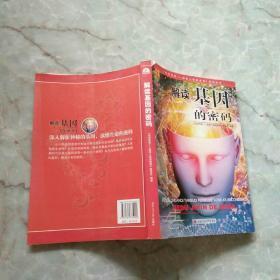 《科学传奇:探索人体的奥秘》系列丛书:解读基因的密码