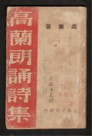 1938年抗战诗集 : 中国朗诵诗的先驱高蘭《高蘭朗诵诗集》用诗抗战救国稀见