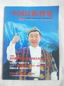 《中国民族博览》