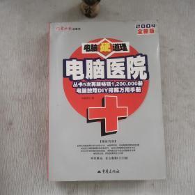 电脑硬道理:电脑医院(2005全新版)【