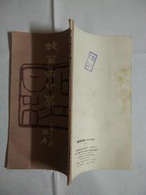 蜨芜斋印稿 寿石工篆刻集