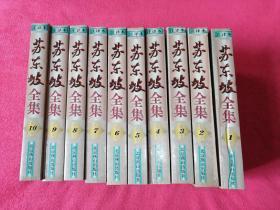 东坡全集 全10册(注译本)
