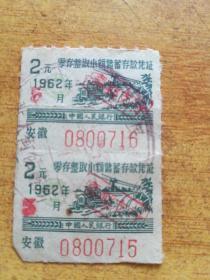 1962年安徽人民银行存款凭证