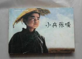 著名作家系列《小兵张嘎》(徐光耀签名连环画4)