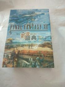 FANAL FANTASY Ⅻ 最终幻想 Ⅻ 影音盛典 3碟 1 张DVD 2 张CD (天籁之音绝美影像) 附影像明信片8张 贴纸1张。详见图