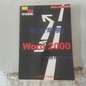 完全掌握  WOrd  2000光盘使用手册